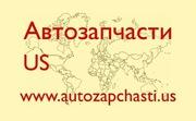 Автозапчасти из США Кокшетау
