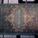 Продам редкую антикварную книгу.1882года