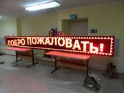 Светодиодные LEDстроки под ключ с бесплатной доставкой по Казахстану