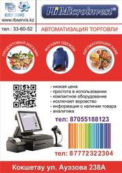 Программа для магазина,  супермаркета,  кафе,  ресторана Microinvest